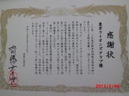 2012-0-05