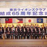 65周年記念式典